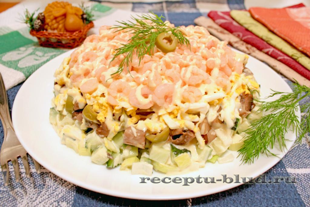 салат с креветками на праздничный стол рецепт с фото