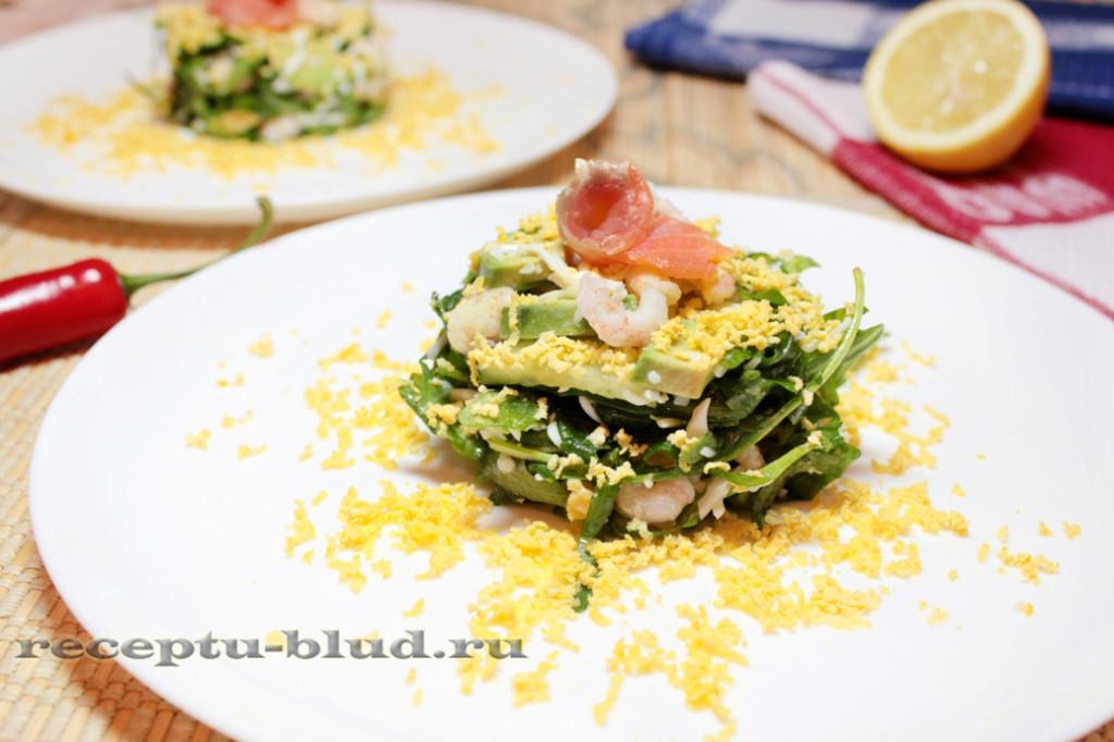 Салат с форелью, креветками и авокадо