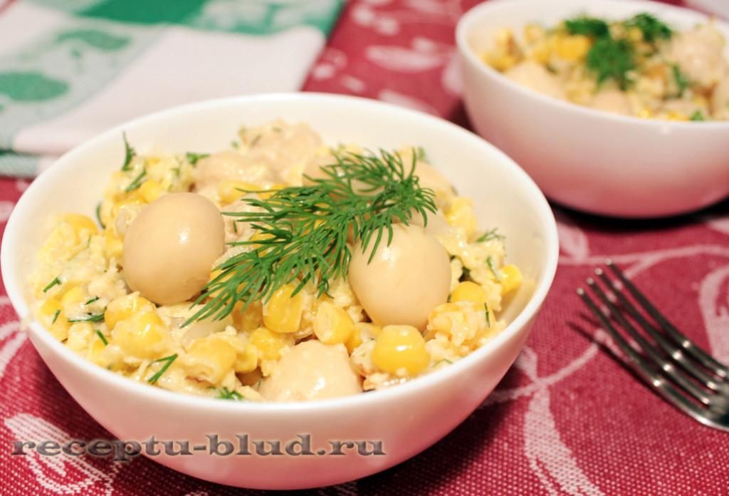 Вкусный салат на новый год из кукурузки, сыра и грибов